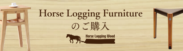 Horse Logging Furnitureのシリーズ紹介