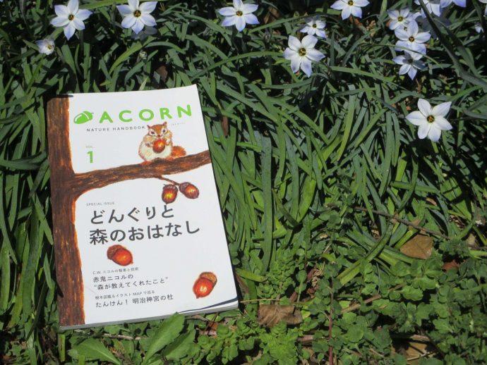 ACORNのコンセプトブック『ACORN NATURE HANDBOOK』VOL.1が完成しました。