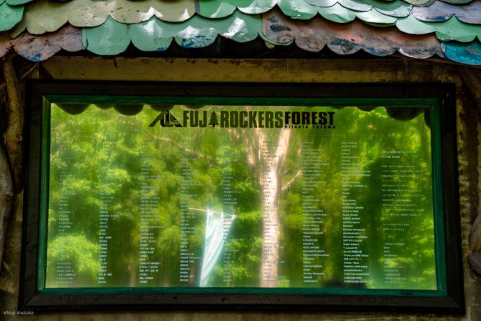 フジロックの森プロジェクト