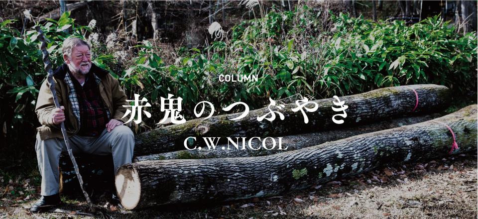 赤鬼のつぶやき C.W.NICOL