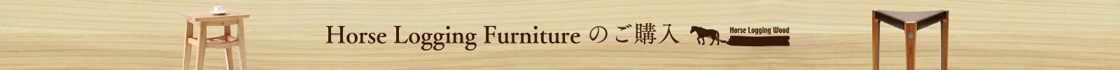 Horse Logging Furnitureのシリーズ紹介